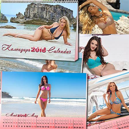 Настенный календарь на 2018 год - Девушки в бикини