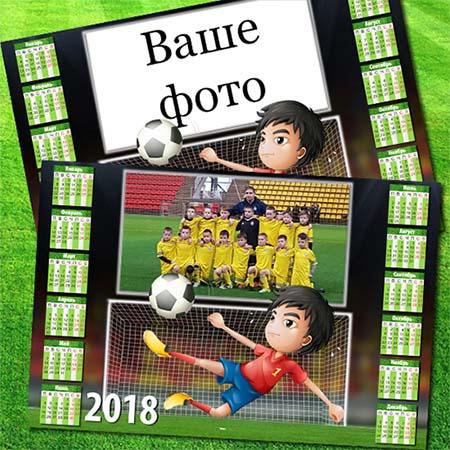 Календарь на 2018 год - Надежда футбола