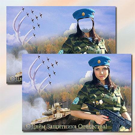 Женский фотошаблон - Поздравление с 23 февраля