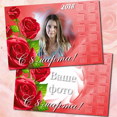Календарь на 2018 год - Розы на 8 марта
