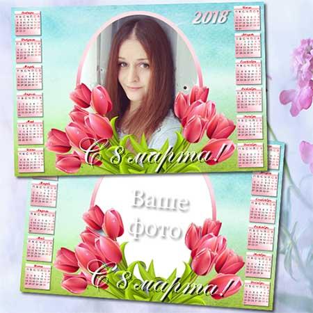 Календарь на 2018 год - Среди тюльпанов