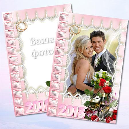 Настенный календарь на 2018 год - Совет да любовь