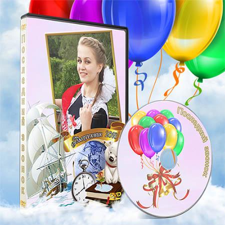 Выпускники 2018 - Обложка на DVD