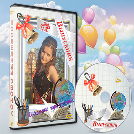 Последний звонок - Обложка и задувка на диск DVD
