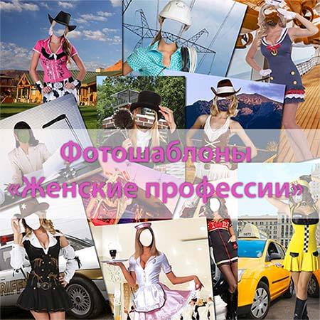 Женские профессии - Фотошаблоны