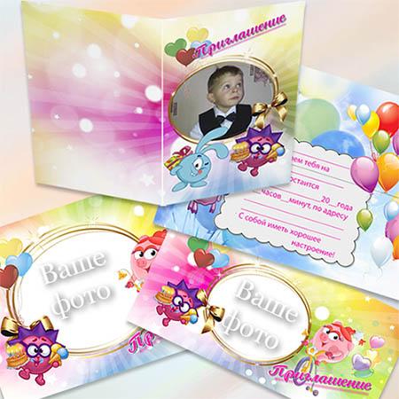 Приглашение на детский праздник - Смешарики
