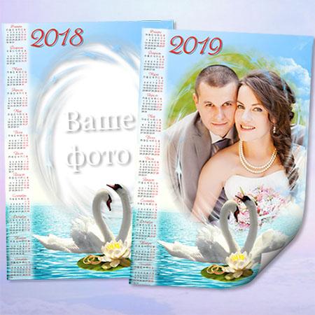 Настенный календарь 2018, 2019 - Лебединая песня
