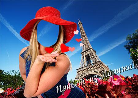 Привет из Парижа - Женский шаблон-открытка