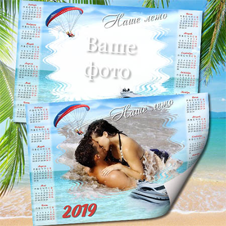 Календарь на 2019 год - Лето