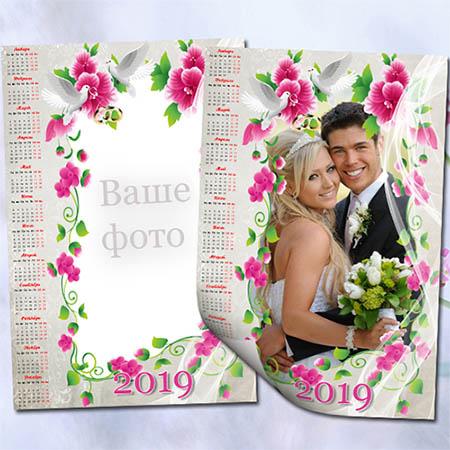 Календарь-рамка на 2019 год - Любовь и голуби