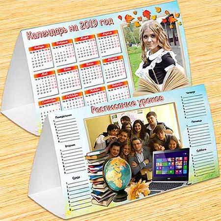 Настольный календарь для школьника - Школа нас обратно собрала