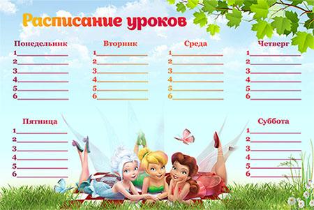 Расписание уроков - Феи
