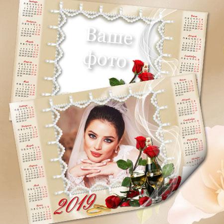 Настенный свадебный календарь на 2019 год - Жемчуг