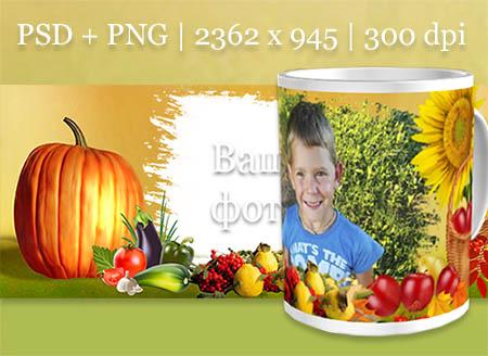 Осенний урожай - Шаблон для кружки