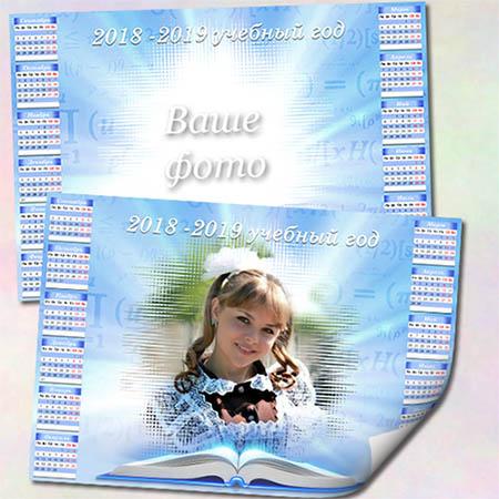 Школьный календарь на 2019 год - Раскрытая книга