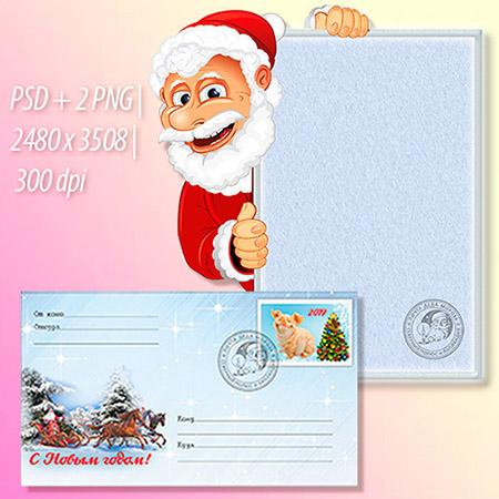 Конверт для фотошопа - Письмо Деда Мороза