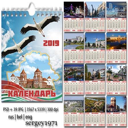 Перекидной календарь на 2019 год - Знакомство с Беларусью