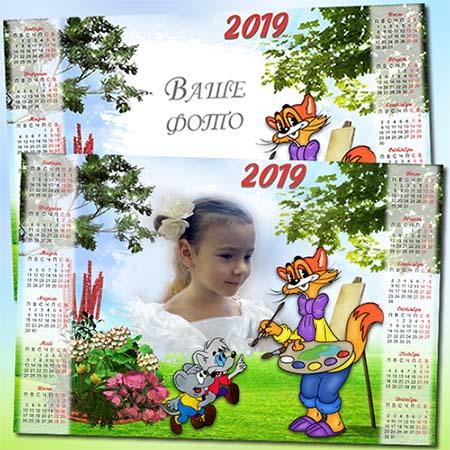 Детский настенный календарь на 2019 год - Кот Леопольд