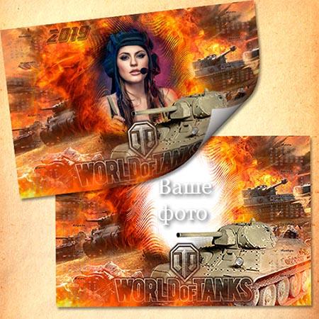 Настенный календарь на 2019 год - Игроку World of Tanks