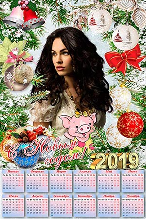 Настенный календарь на 2019 год - Пусть свинка нам удачу принесет