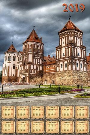 Настенный календарь на 2019 год - Старинный замок