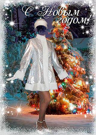 Костюм для фотошопа - Снегурочка поздравляет