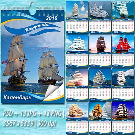 Перекидной календарь на пружине на 2019 год - Парусники