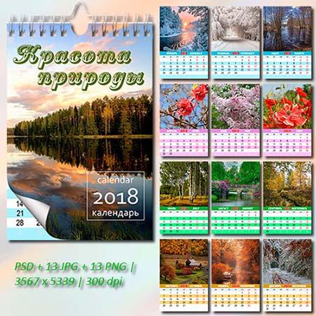 Календарь на 2019 год - Красота природы