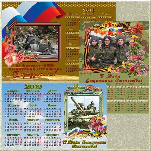 Календарь-рамка на 2019 год к 23 февраля – С Днём защитника Отечества