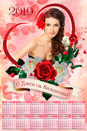 Настенный календарь на 2019 год - С Днем св. Валентина