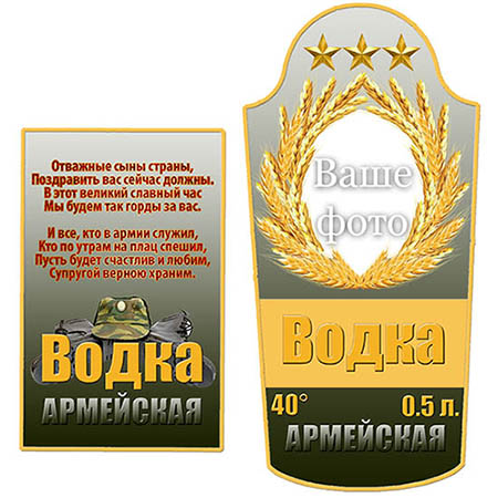 Этикетка на подарочную бутылку к 23 февраля - Водка «Армейская»
