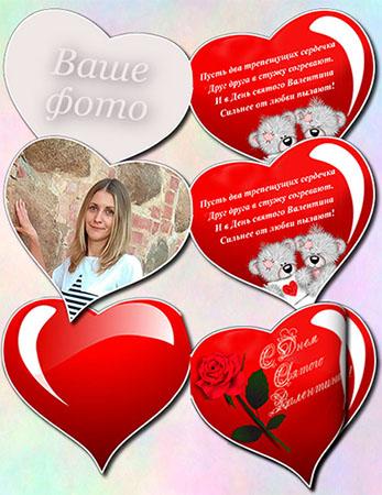 Открытка к Дню святого Валентина - Моё сердце для тебя