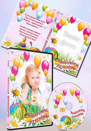 Обложка и задувка для диска видео с утренника в детском саду - Наш выпускной