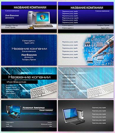 4 визитные карточки - Компьютерные услуги
