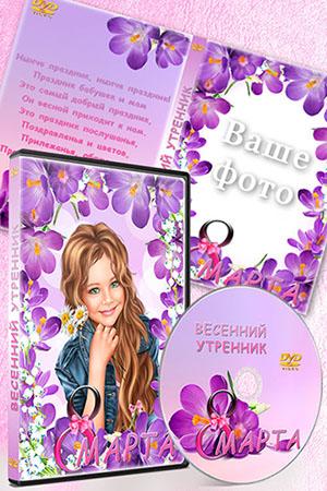 Обложка диска DVD детского весеннего утренника - Праздник поздравления и цветов