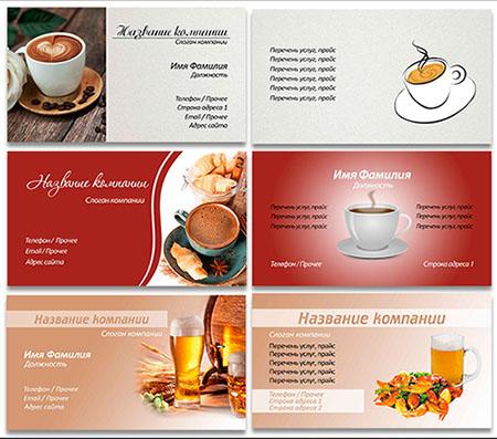 Визитные карты psd - Бар, ресторан, кафе