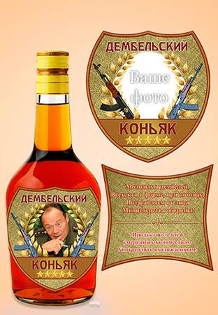 Этикетка на бутылку в подарок - Коньяк «Дембельский»