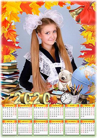 Календарь-рамка на 2020 год - Осень нас в школу позвала