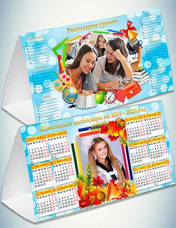 Календарь школьника с расписанием уроков - Звонок зовет нас на урок