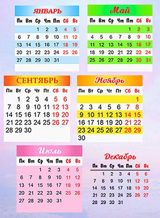 Календарные сетки psd на 2020 год - Времена года