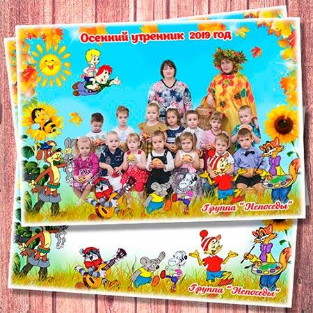 Рамка для фотографии группы деткого сада - Герои старых мультфильмов