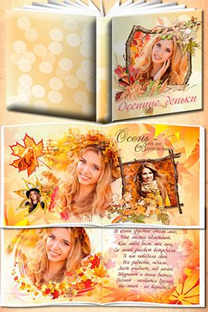 Осенний фотоальбом - Осенние деньки