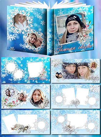 Фотокнига для новогодних фотографий - Снежинки