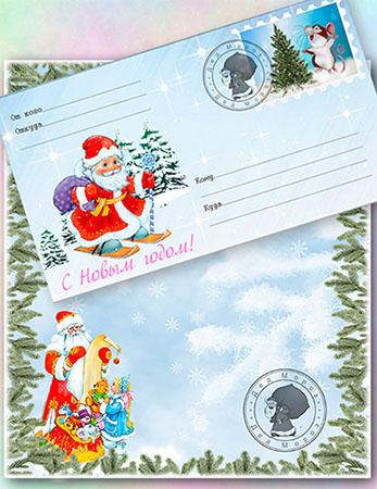 Конверт и бланк письма Деда Мороза на 2020 год