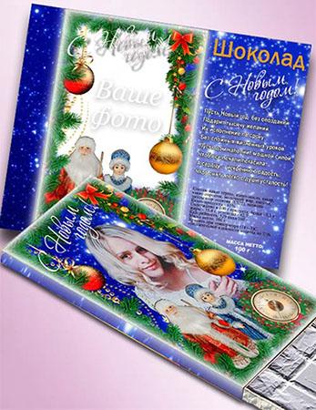 Обертка на шоколадку в подарок - Дед Мороз и Снегуроч