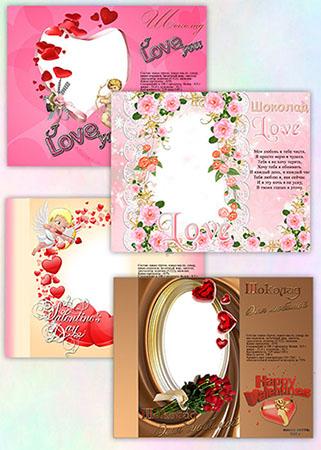 4 обертки на шоколад к Дню влюбленных