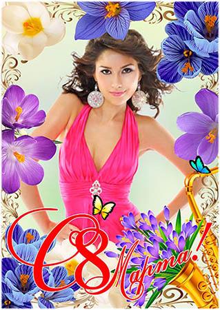 Фоторамка для поздравления с 8 марта - Весенние цветы