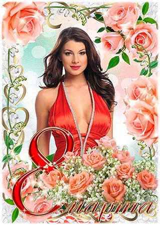 Женская рамка для фотографии на 8 марта - Розы и ландыши