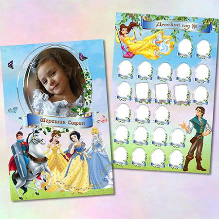 Рамка для портрета и виньетка для детского сада - Диснеевские принцы и принцессы