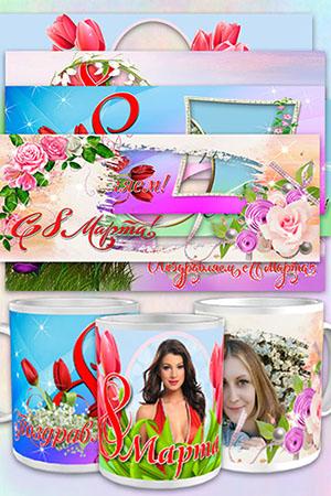 Шаблоны для кружек в подарок на 8 марта - Цветы для дам